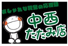 宮崎県都城市&三股町の畳・ふすま・カーテン・障子は『おしゃれな和室の応援団☆中西たたみ襖店』にお任せ下さい!